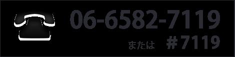 06-6582-7119または#7119